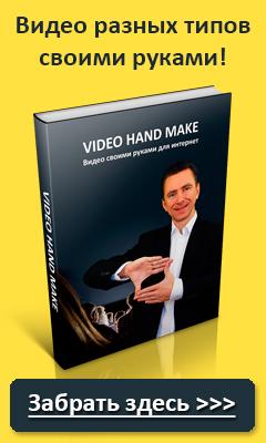 Видео своими руками для интернет